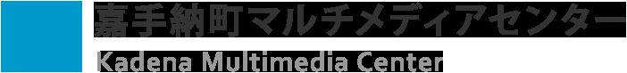 嘉手納マルチメディアセンター